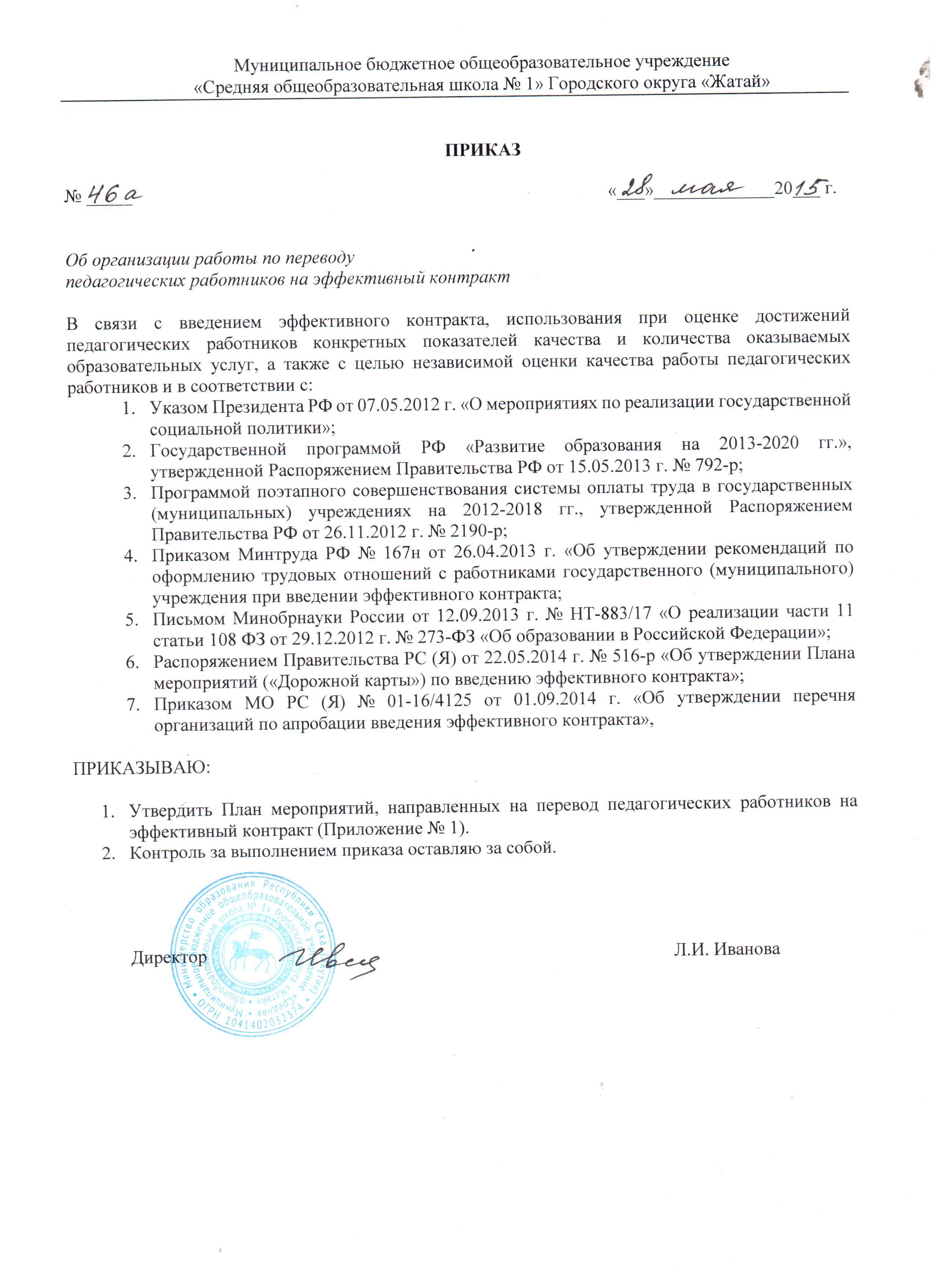 Органы исполнительной власти: Министерство